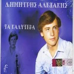 Αλεξάκης Δημήτρης - Τα καλύτερα