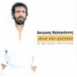 Καλογιάννης Αντώνης - Αυτά που αγάπησα