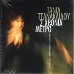 Τσανακλίδου Τάνια - 2 χρόνια Μετρό