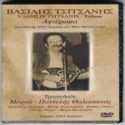 Τσιτσάνης Βασίλης - Αφιέρωμα