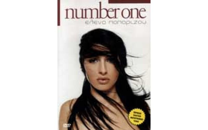 Παπαρίζου Ελενα  - Number one