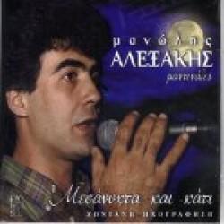 Αλεξάκης Μανώλης - Μεσάνυχτα και κάτι (Μαντινάδες)