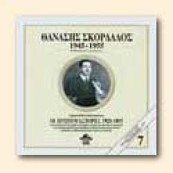 Σκορδαλός Θανάσης -  1945-1955