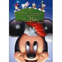 Μίκυ - Μια Φορά και Δύο Καιρούς Ήταν τα Χριστούγεννα του Μίκυ (Mickey's Twice Upon a Xmas)