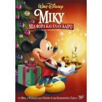 Μίκυ - Μια Φορά και Έναν Καιρό (Mickey's Once Upon a Xmas)