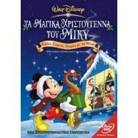 Μίκυ - Τα Μαγικά Χριστούγεννα του Μίκυ: Γιορτάστε Παρέα με τον Μίκυ (Mickey's Magical Xmas)