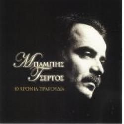 Τσέρτος Μπάμπης - 10 χρόνια τραγούδι
