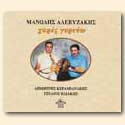 Αλεβυζάκης Μανώλης - Xαρές γυρεύω