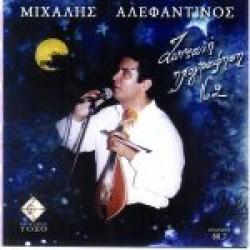 Αλεφαντινός Μιχάλης - Ζωντανή ηχογράφηση Νο2