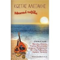 Αλεξάκης Κώστας - Μουσικά ταξίδια