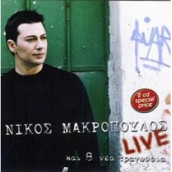 Μακρόπουλος Νίκος - Live