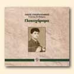 Ζαχαριουδάκης Νίκος - Γλυκοχάραμα