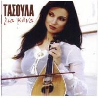 Τασούλα - Για μένα
