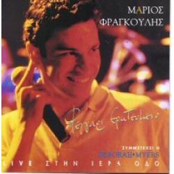 Φραγκούλης Μάριος - Φεγγάρι ερωτευμένο (Live στην Ιερά Οδό)