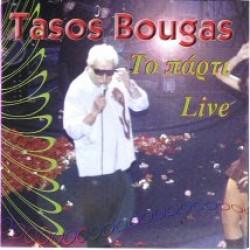 Μπουγάς Τάσος - Το πάρτι Live