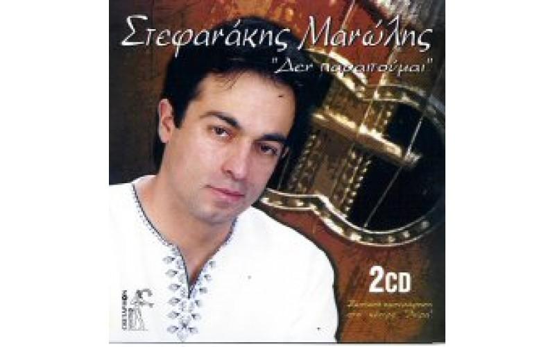 Στεφανάκης Μανώλης - Δεν παραιτούμαι