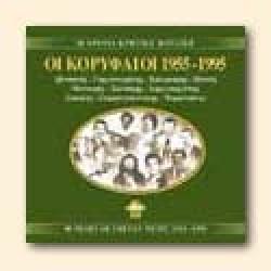 Οι κορυφαίοι - 1955-1995 40 χρόνια Κρητική μουσική