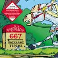 667 & Τερζής Πασχάλης - Ψυχεδέλια