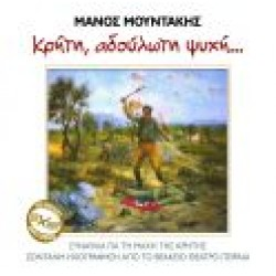 Μουντάκης Μάνος - Κρήτη αδούλωτη ψυχή