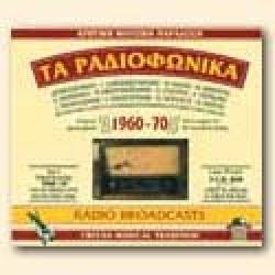 Tα ραδιοφωνικά 1960 - 1970