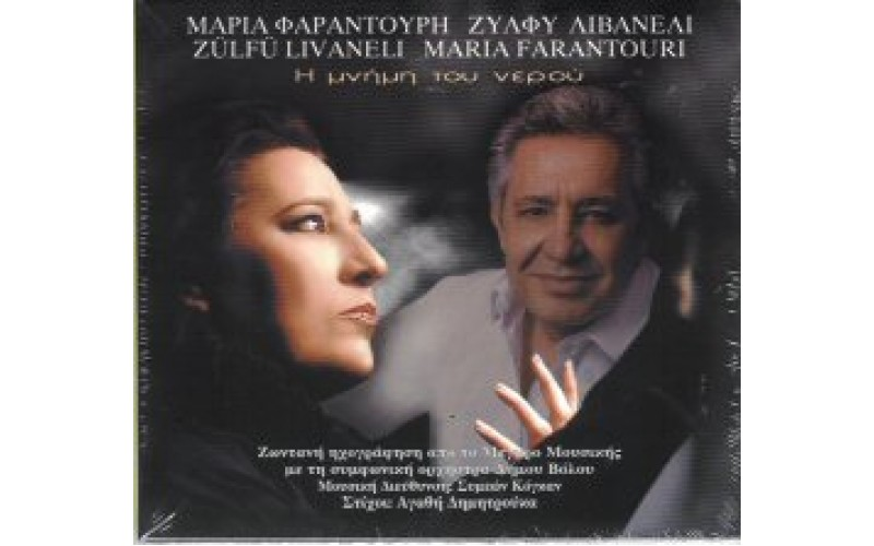 Φαραντούρη Μαρία & Livaneli Zulfu - Η μνήμη του νερού