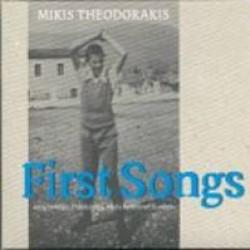 Θεοδωράκης Μίκης - First songs