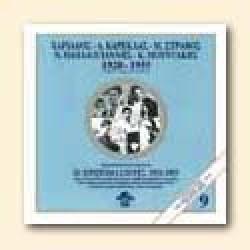Χαρίλαος & Καρεκλάς & Στραβός & Παπαδογιάννης & Μουντάκης -  1925-1955