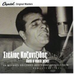 Καζαντζίδης Στέλιος - Αυτή η νύχτα μένει 1952-1976