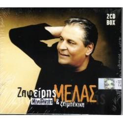 Μελάς Ζαφείρης - Μπαλάντες & ζειμπέκικα