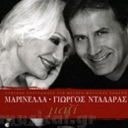 Μαρινέλλα  / Νταλάρας Γιώργος  - Μαζί