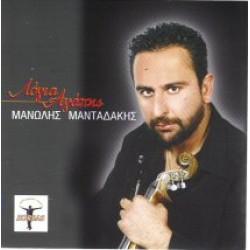 Μανταδάκης Μανώλης - Λόγια αγάπης