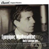 Μπιθικώτσης Γρηγόρης - Παίξε Γρηγόρη μου... 1956 - 1972