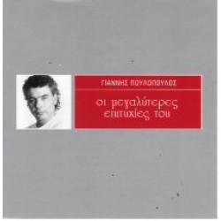 Πουλόπουλος Γιάννης - Οι μεγαλύτερες επιτυχίες του