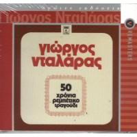Νταλάρας Γιώργος - 50 χρόνια ρεμπέτικο