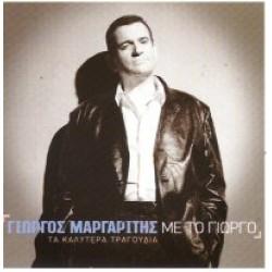 Μαργαρίτης Γιώργος - Με το Γιώργο (Τα καλύτερα τραγούδια)
