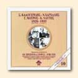 Καλογερίδης - Χαρχάλης - Μαύρος - Ναύτης -  1925-1955