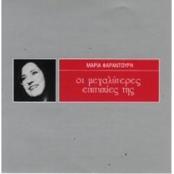 Φαραντούρη Μαρία - Οι μεγαλύτερες επιτυχίες
