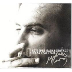 Παπαδόπουλος Λευτέρης - 40 μεγάλα τραγούδια