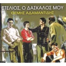 Αδαμαντίδης Θέμης - Στέλιος ο δάσκαλος μου