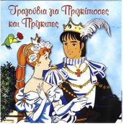 Τραγούδια για Πριγκίπισσες και Πρίγκιπες