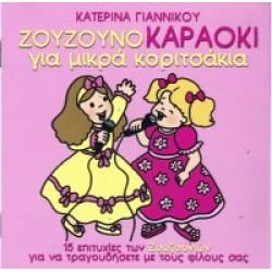 Ζουζούνια - Ζουζουνοκαραόκι για μικρά κορίτσια