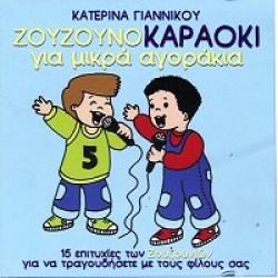Ζουζούνια - Ζουζουνοκαραόκι για μικρά αγοράκια