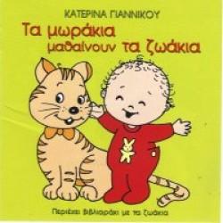 Γιαννίκου Κατερίνα - Τα μωράκια μαθαίνουν τα ζωάκια