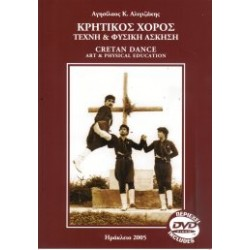 Aλιγιζάκης Αγησίλαος - Κρητικός Χορός Τέχνη & Φυσική άσκηση