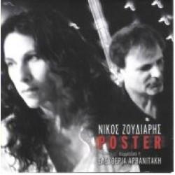 Ζούδιαρης Νίκος - Poster