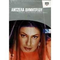 Δημητρίου ¨Αντζελα - Hits on dvd