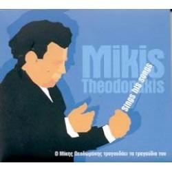 Θεοδωράκης Μίκης - Τραγουδάει τα τραγούδια του Μίκη
