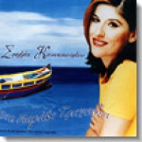 Κονιτοπούλου Στέλλα - Ενα καράβι τραγούδια