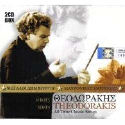 Θεοδωράκης Μίκης - All time classics songs