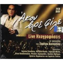 Ακου βρε φίλε: Live ηχογραφήσεις σε τραγούδια του Στράτου Διονυσίου